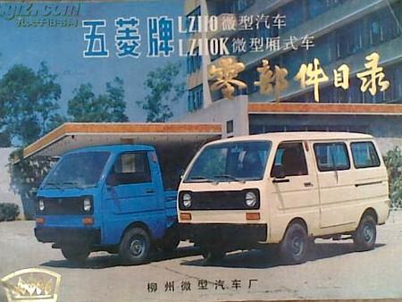 Wuling LZ110 (8)